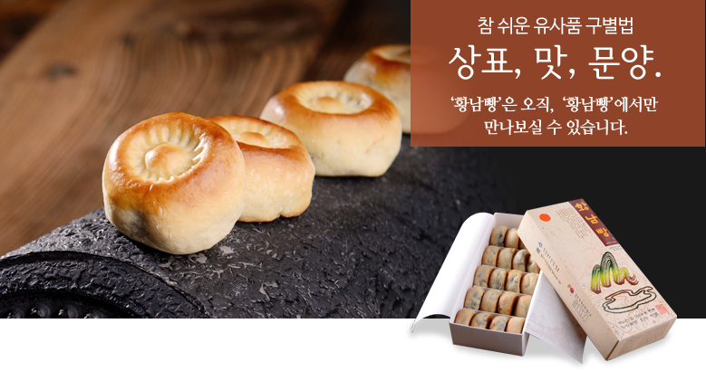 Logo, Taste, Pattern.'HWANG NAM BBANG' is only available at 'HWANG NAM BBANG'